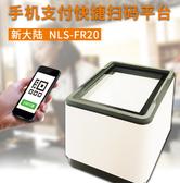 新大陆FR20-BP多功能识别扫码盒子,社保卡居民健康卡读取必威电竞在线
