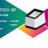 新大陸FR20-BP