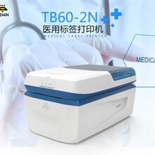 Makeid品勝醫療標簽打印機TB60圖片
