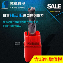 日本HEJIE55度超微粒涂層4刃牛鼻鎢鋼銑刀圓鼻超硬質鎢鋼立銑刀圖片