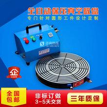 圆形全自动保压真空吸盘CNC真空吸盘气动吸盘夹盘加工中心定订制图片