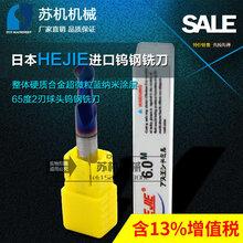 日本HEJIE65度藍納米涂層球頭鎢鋼銑刀2刃球頭合金數控銑刀圖片