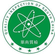 珠海硅鉻合金檢測報告CNAS,化驗報告圖片