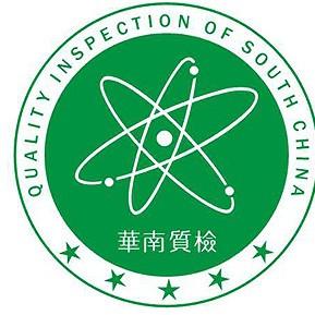 廣東省工業分析檢測中心
