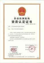 廣州鋁天花檢測收費標準,廣州鋁幕墻檢測中心