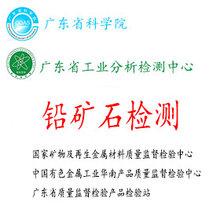 鉛精礦成分分析,鉛礦石檢測報告,國家礦物檢測中心