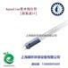 Aquafine紫外線燈管18063