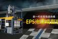 EPS聚苯乙烯泡沫鱼箱蔬菜箱电器包装箱生产线自动成型机