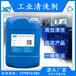 光学玻璃清洗剂镜片粉尘清洁水供应中性光电玻璃镀膜前处理液