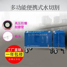 便攜式小型水切割機高壓水刀切割油罐輸油管道安全防爆無明火圖片