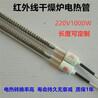 悦鹿牌碳纤维发热管,220V1000W远红外线干燥烘道电热管