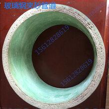 玻璃钢管道厂家直销+专业生产玻璃钢夹砂管道