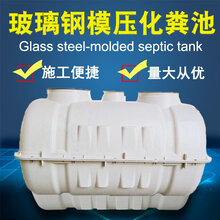 玻璃钢化粪池成品批发价格