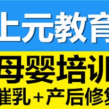 丹阳催乳师学习培训机构丹阳催乳师技能零基础学习