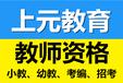 丹陽市區哪里有教師資格證培訓丹陽小教幼教學習培訓輔導班