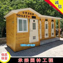北京移动环保厕所——生态卫生间——北京成品公共厕所——市政厕所