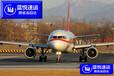 上海到天津空运-航空物流