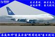 航空貨運價格表藍悅速運-航空物流