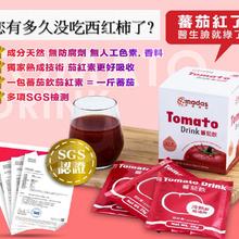 番茄茄紅素粉-臺灣原裝進口蕃茄萃取粉/蕃茄飲/固體飲料圖片