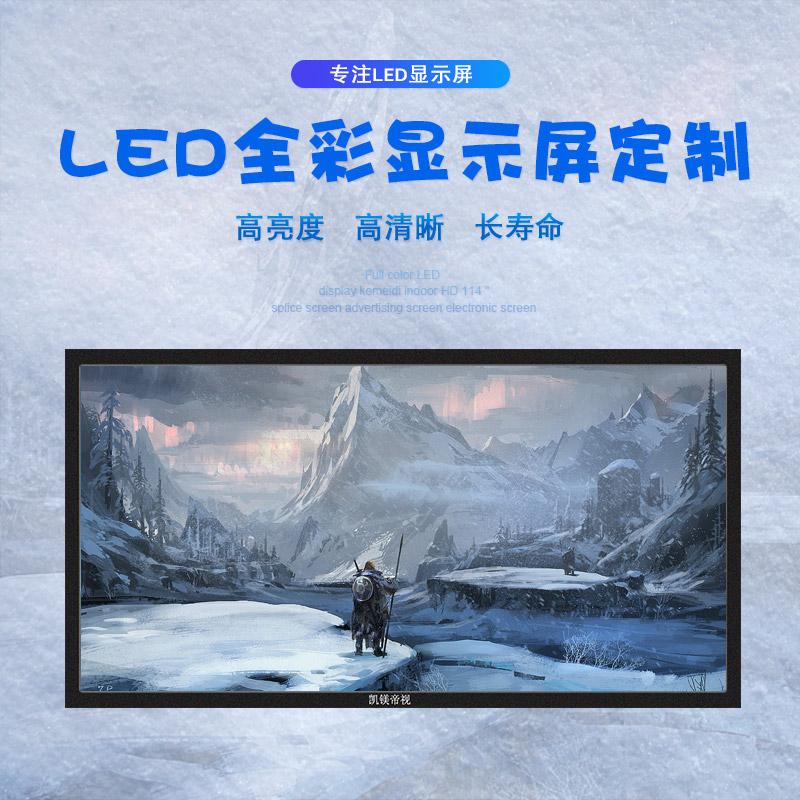 p2.5全彩LED显示屏室内高清大屏幕102寸无缝拼接大屏幕成品定制