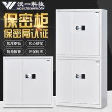 沃一WY-2850F型保密文件柜保密柜保密資料柜圖片