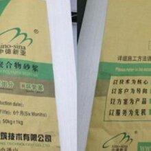 重庆东森游戏主管津防水材料聚合物防水砂浆,防水堵漏砂浆图片