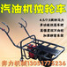 带汽油发动机农用独轮车小型便携的单轮手推车