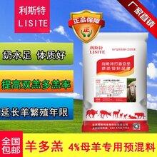 厂家供应四川母羊营养预混料羊多羔