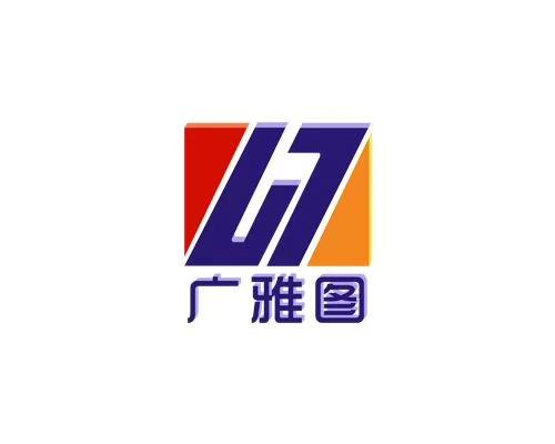 广州广图建筑装饰材料有限公司