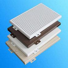 西藏铝单板信誉棋牌游戏里信誉棋牌游戏卖造型铝单板定制图片