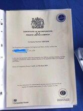 大陆人注册英国公司有哪些好处呢?离岸公司注册开户