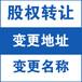 鄭州龍湖祥安路公司法人變更的詳細流程