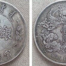 广西古董港澳台币专业鉴定私下出手交易图片