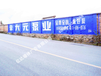 广元乡村标语广元涂料化工墙体广告多少钱一平方