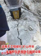 青岛市矿山开挖石头取代炸药破石机图片