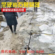 苏州市钩机太慢替代爆破岩石拆除设备图片