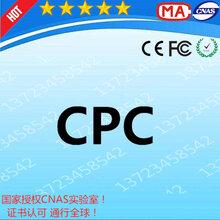 防撞角上亚马逊CPC认证证书广东深圳