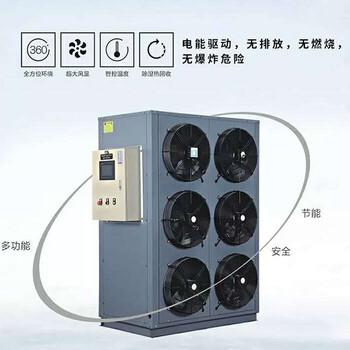 空气能热泵芒果烘干机蔬菜水果烘干机热风干燥省电