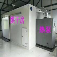 平铺类中药材空气能热泵烘干机14P可烘1000多kg图片