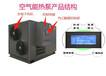 空气能热泵烘干房消失模涂料干燥设备快速烘干