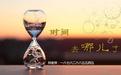 江苏南通五年制专转本:偷走你备考时间的五个习惯。