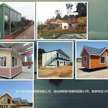 龙旺彩钢,定制集装箱房,中高端岗亭,移动厕所,活动板房图片
