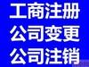 武昌注册公司_武昌公司注册_武昌工商代办公司