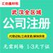 武昌公司注册_记账_工商代办一站式服务