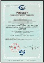 国内专业办理泰尔认证的通信用磷酸铁锂电池组包通过