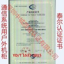 国内专业办理泰尔认证的锂离子电池组包通过
