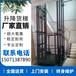 武漢廠價直銷2噸液壓貨梯,導軌式升降平臺價格,升降機廠家,導軌式升降平臺升降機