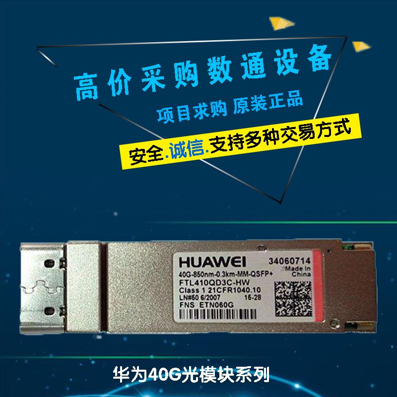 华为光模块XFP-10G-单模1548.51nm-80km-LC02310LQK光模块系列