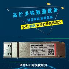 华为光模块XFP-10G-单模1548.51nm-80km-LC02310LQK光模块系列图片