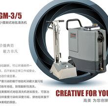 北京地毯清洗机GM-3/5高美摆刷式地毯清洗机?#39057;?#21830;用三合一地毯翻新机图片
